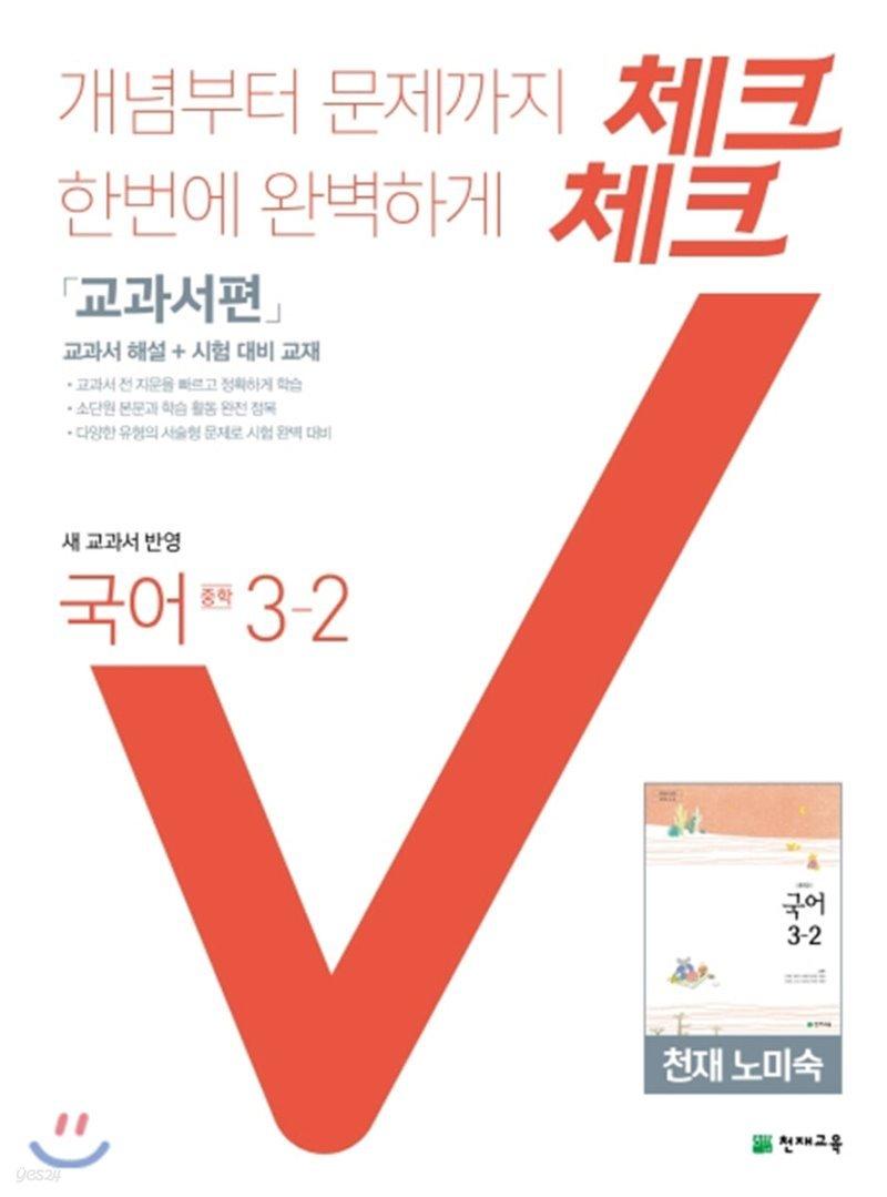 체크체크 국어 교과서편 천재 노미숙 중 3-2 (2021년용)
