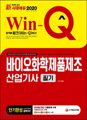新 2020 Win-Q 바이오화학제품제조산업기사 필기 단기완성