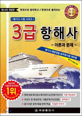 3급 항해사 이론과 문제