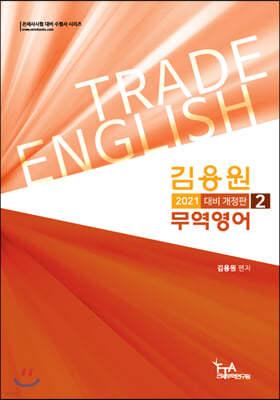 2021 김용원 무역영어 2