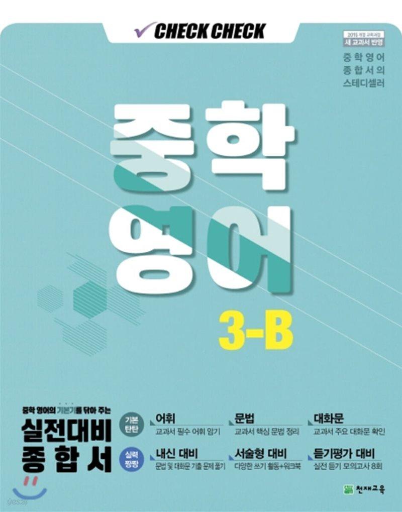 체크체크 중학 영어 3-B (2020년)