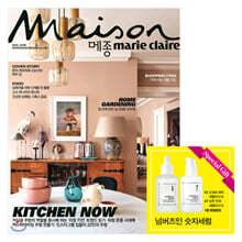 Maison 메종 A형 (여성월간) : 6월 [2020]