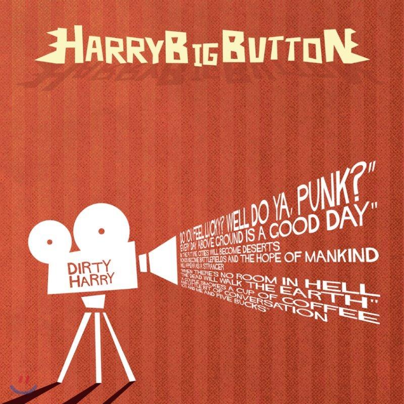 해리빅버튼 (HarryBigButton) 3집 시즌1 - Dirty Harry