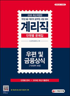 2020 계리직 단원별 문제집 우편 및 금융상식[기초영어 포함]