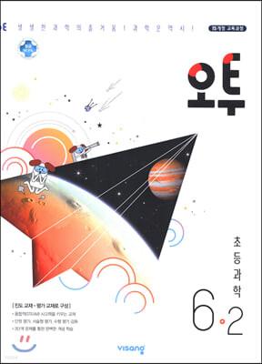 오투 초등과학 6-2 (2021년용)