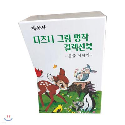 디즈니 그림명작 동물이야기 컬렉션 북