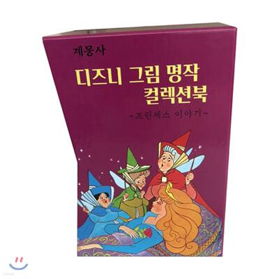 디즈니 그림명작 프린세스 컬렉션 북