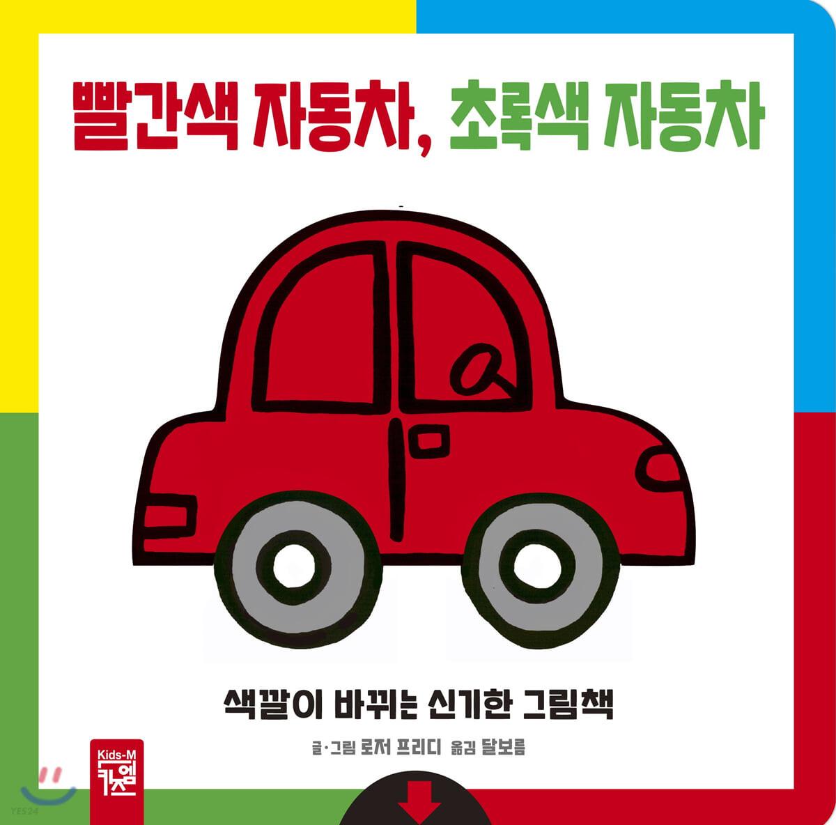 빨간색 자동차, 초록색 자동차