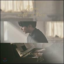 이루마 (Yiruma) - 미니앨범 Room with a view