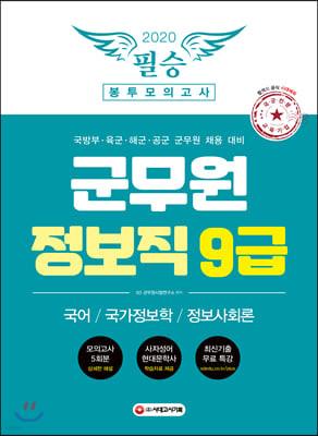 2020 군무원 정보직 9급 필승 봉투모의고사 국어/국가정보학/정보사회론