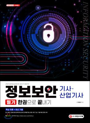 정보보안 기사·산업기사 필기 한권으로 끝내기