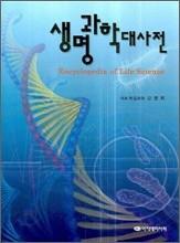 생명과학 대사전