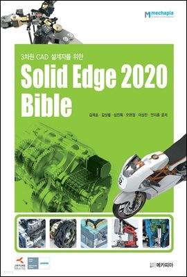 3차원 CAD 설계자를 위한 Solid Edge 2020 Bible