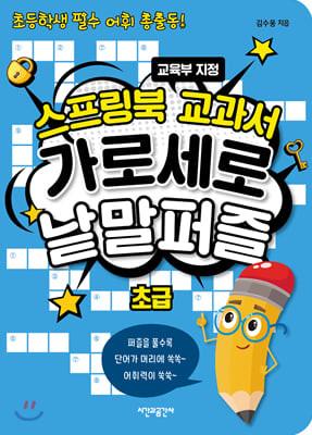 스프링북 교과서 가로세로 낱말퍼즐 초급