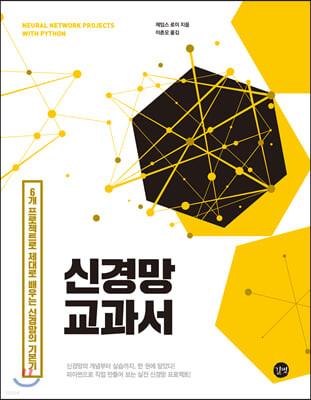 신경망 교과서