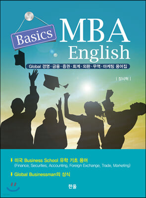 MBA English Basics