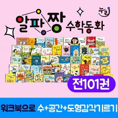 (누리출판) 검증된 수학동화 - 알파짱 사탕수수 수학동화 (전101종)
