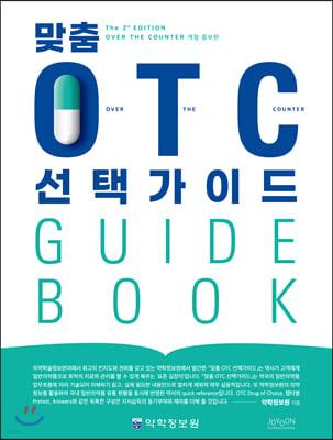 맞춤 OTC 선택가이드