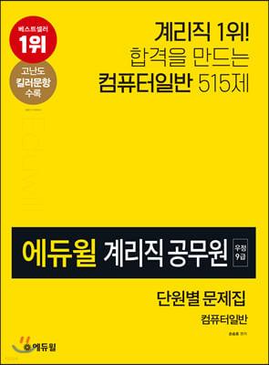 에듀윌 우정 9급 계리직 공무원 단원별 문제집 컴퓨터일반