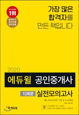 2020 에듀윌 공인중개사 1차 실전모의고사 10회분