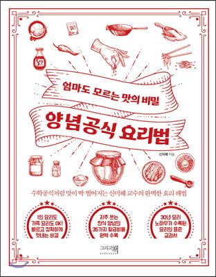 [예약판매] 양념공식 요리법