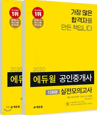 2020 에듀윌 공인중개사 1차, 2차 실전모의고사 10회분 세트