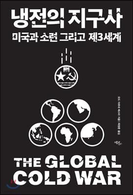 냉전의 지구사
