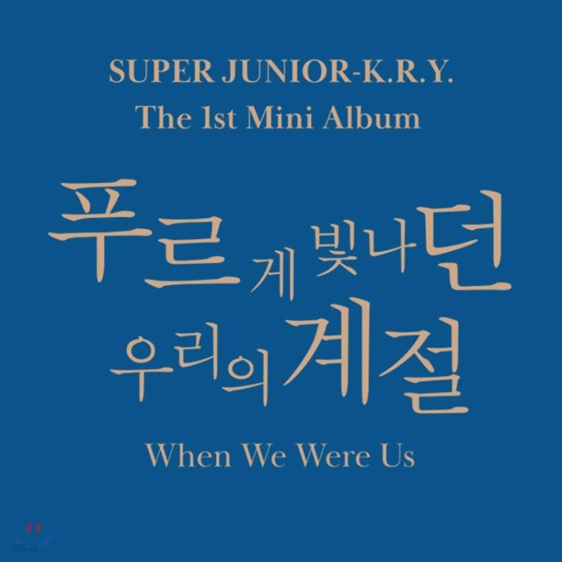 슈퍼주니어-K.R.Y. (Super Junior-K.R.Y.) -  미니앨범 1집 : 푸르게 빛나던 우리의 계절 (When We Were Us) [2종 중 랜덤 1종 발송]