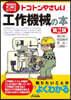 トコトンやさしい 工作機械の本 第2版