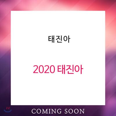 태진아 - 2020 태진아