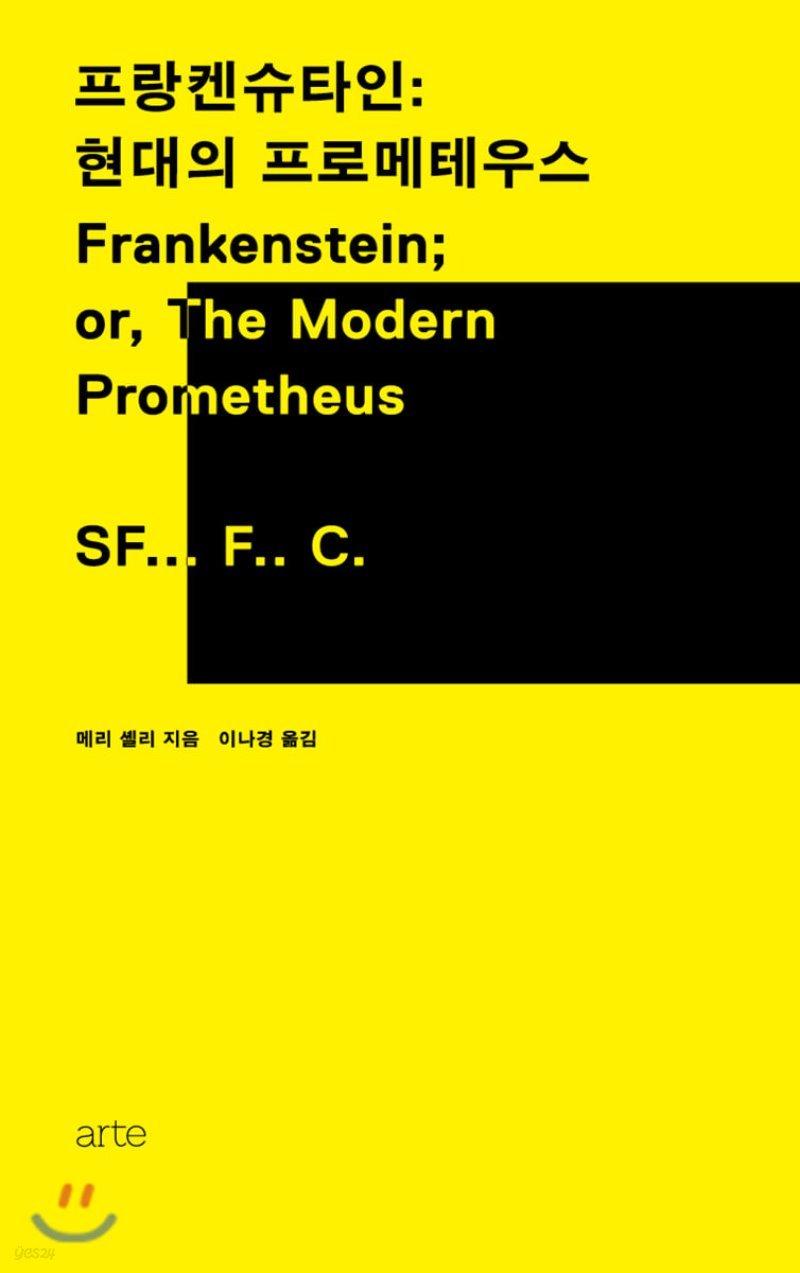 프랑켄슈타인 : 현대의 프로메테우스