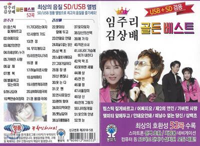 [USB] 임주리 김상배 골든베스트 52곡 USB