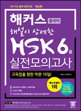해커스 해설이 상세한 중국어 HSK 6급 실전모의고사