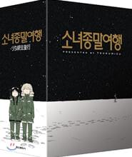 소녀종말여행 1~6권 박스 세트