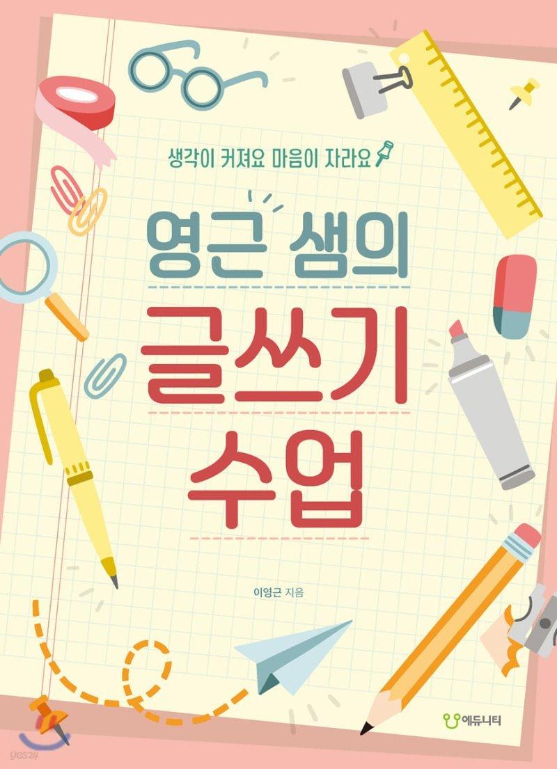 [예약판매] 영근 샘의 글쓰기 수업