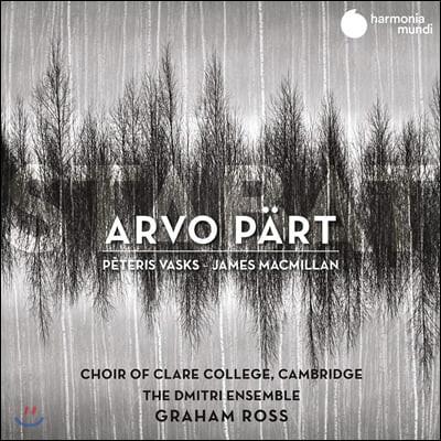 Clare College Choir 아르보 패르트: 스타바트 마테르 / 맥밀란: 미제레레 [무반주 합창곡집]