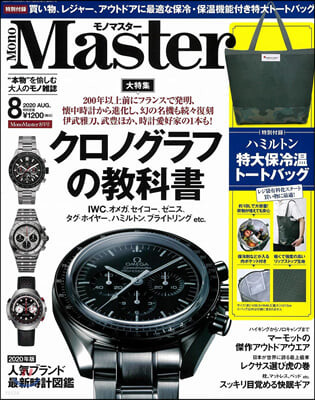 Mono Master(モノマスタ-) 2020年8月號