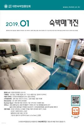 숙박매거진 2019년 01월호