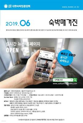 숙박매거진 2019년 06월호