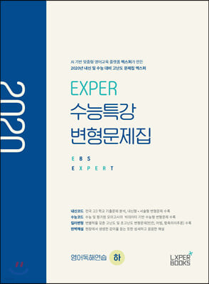 EXPER 수능특강 변형문제집 영어독해연습 (하) (2020년)