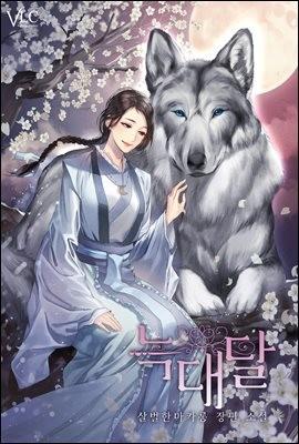 [세트] 늑대달 (총4권/완결)