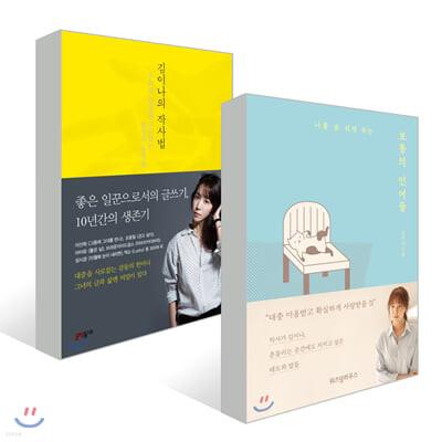 김이나의 작사법 + 보통의 언어들