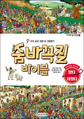 숨바꼭질 바이블(The Lion Picture Puzzle Bible)