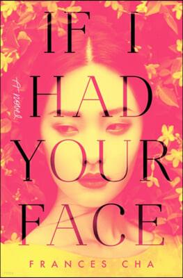If I Had Your Face : 프랜시스 차 '너의 얼굴을 갖고 싶어'