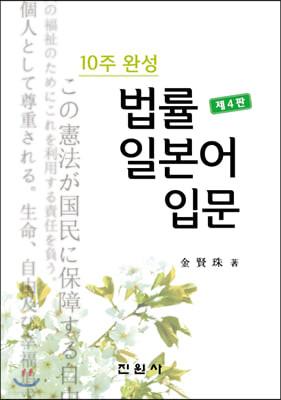 법률 일본어 입문
