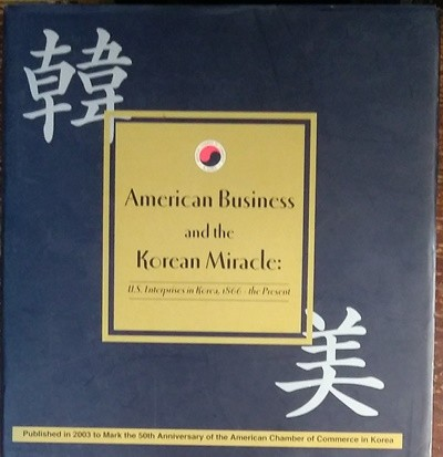 American Business and the Korean Miracle