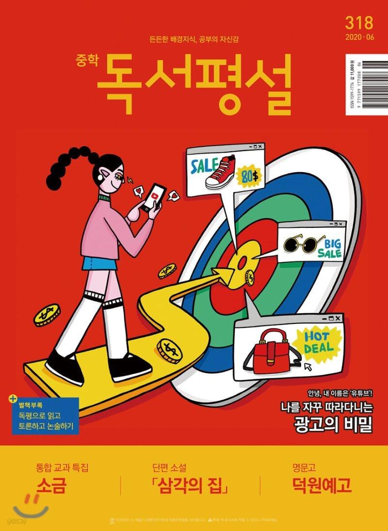 중학 독서평설 No.318 (2020년 06월호)