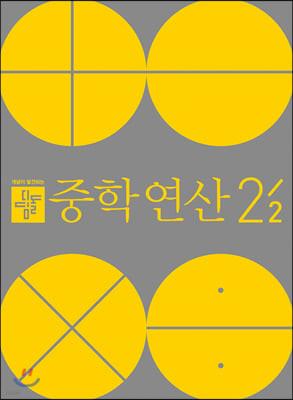디딤돌 중학연산 2-2