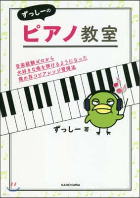 ずっし-のピアノ敎室 音樂經驗ゼロから大好きな曲を彈けるようになった僕の耳コピアレンジ習得法