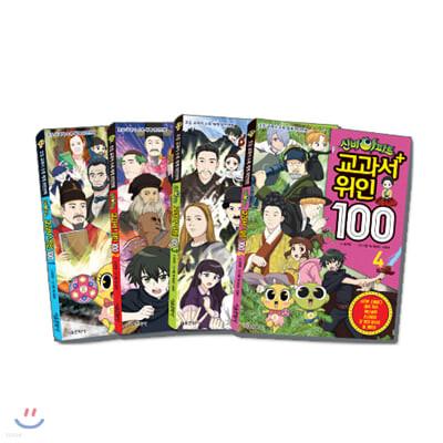 신비아파트 교과서 위인100 1~4 세트